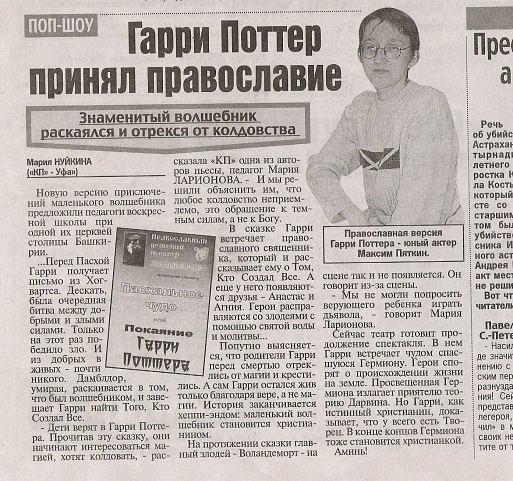 Гарри Поттер принял православие
