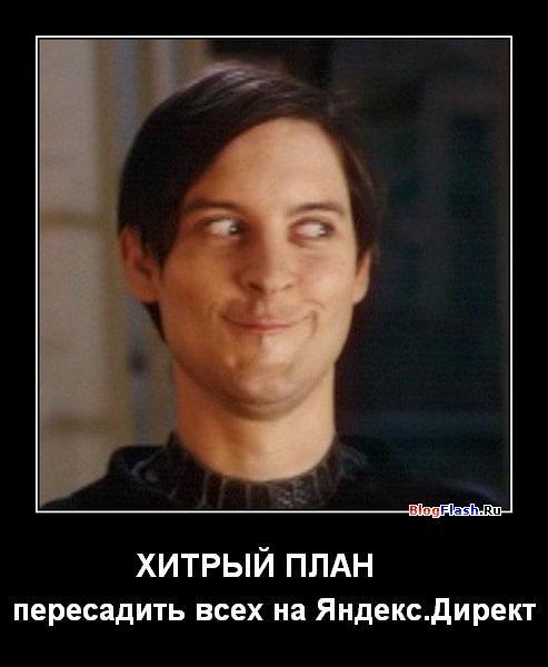 Яндекс.Директ хитрый план